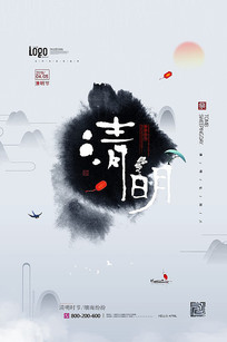 朴素中国风清明节海报