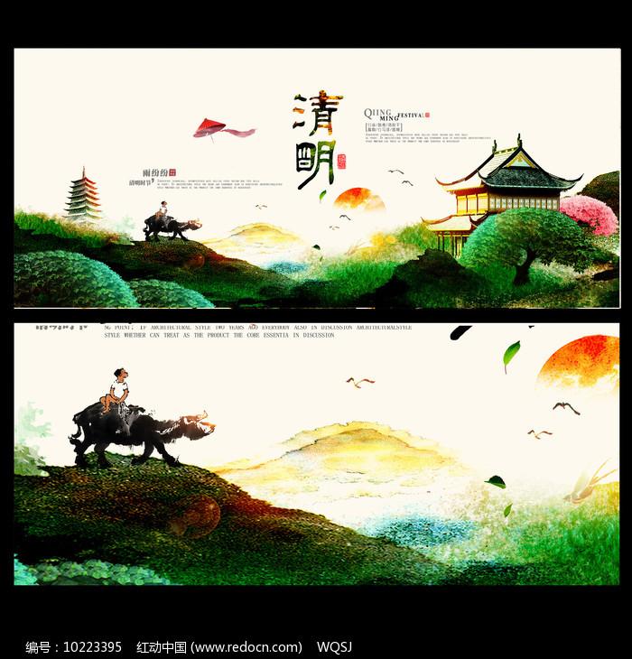 清新中国风清明节海报设计图片