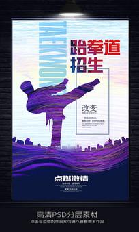 水彩创意跆拳道海报