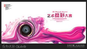 水彩摄影大赛海报