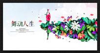 水彩舞动人生海报