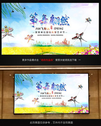 水墨春天风筝节海报