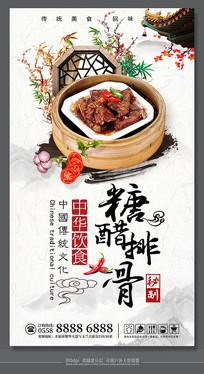 水墨中国风糖醋排骨餐饮海报