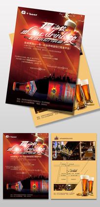 现代风格创意酒吧开业传单