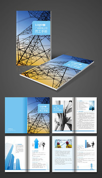 现代风格供电局员工手册设计