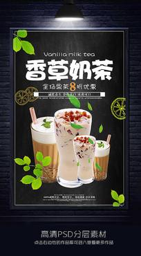 香草奶茶海报设计
