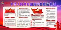 消防救援条例宣传栏
