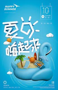 夏天时尚促销海报