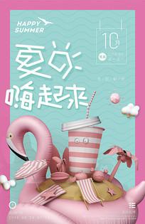 夏天饮品促销海报粉色时尚海报