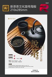 新茶茶文化海报