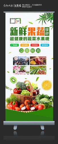 新鲜水果促销展架