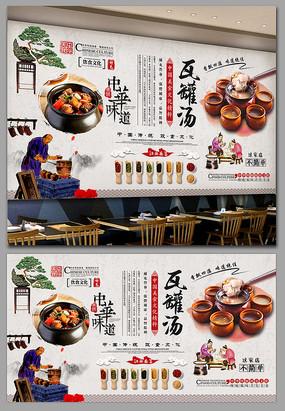中国传统美食瓦罐汤背景墙