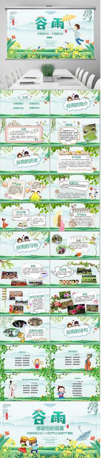 中国传统文化二十四节气之谷雨