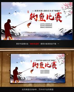 中国风钓鱼比赛海报