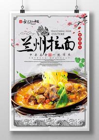 中国风兰州拉面美食海报设计