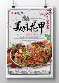 中国风美味花甲美食海报设计