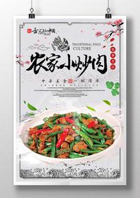 中国风农家小炒肉美食海报设计