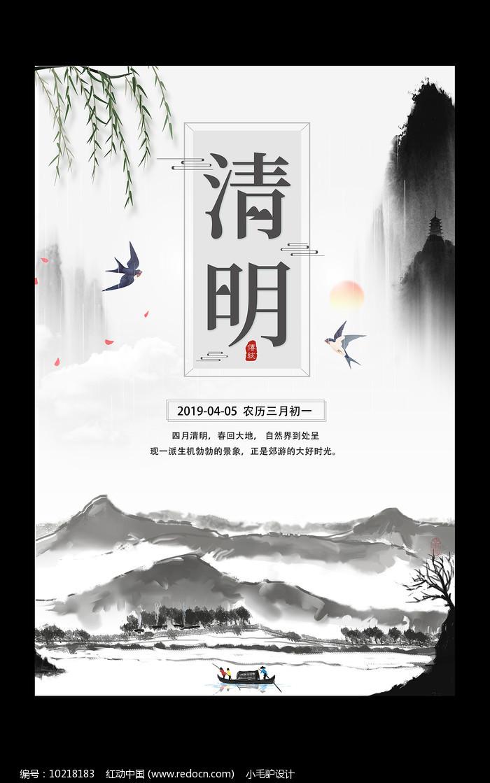 中国风水墨清明节海报图片