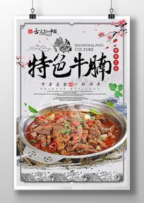 中国风特色牛腩美食海报