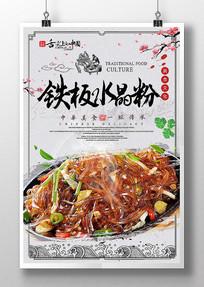 中国风铁板水晶粉美食海报设计