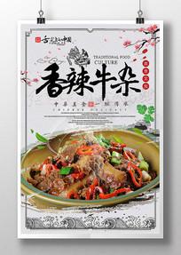 中国风香辣牛杂美食海报