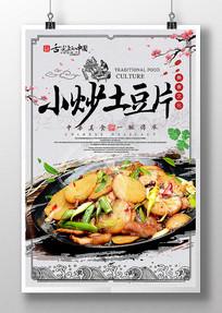 中国风小炒土豆片美食海报