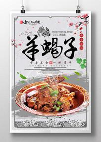 中国风羊蝎子美食海报设计