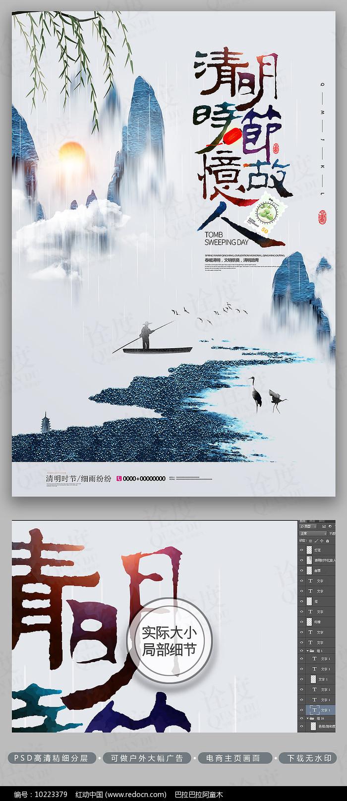 中国风忆故人清明节海报图片