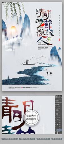 中国风忆故人清明节海报