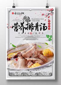 中国风营养排骨汤滋补汤类海报