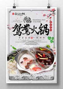 中国风鸳鸯火锅美食海报设计