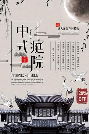 中国风中式庭院地产促销海报