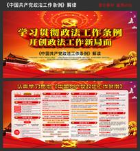 中国共产党政法工作条例解读展板