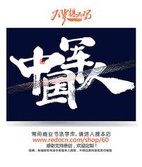 中国军人书法字