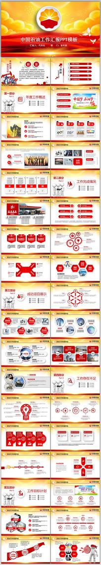 中国石油公司工作总结PPT