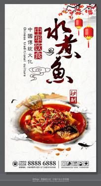 中华饮食精美水煮鱼美食海报