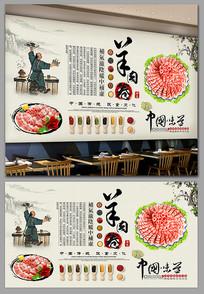 中式复古羊肉卷美食背景墙