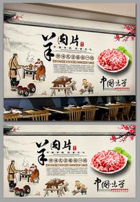 中式羊肉片美食背景墙
