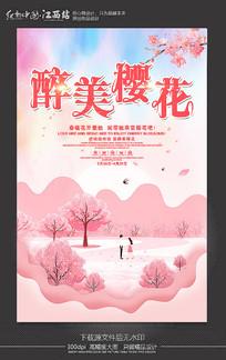 醉美樱花宣传海报设计