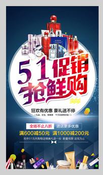 51促销抢鲜购活动海报