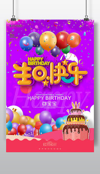 C4D炫彩生日快乐派对海报