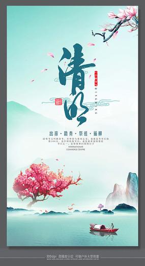 炫彩精美清明节宣传海报 PSD