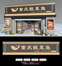 餐饮酸菜鱼麻辣烫店门头设计