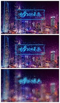 城市夜晚雨后玻璃水珠效果AE模板