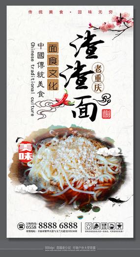 创意精美面食文化美食海报