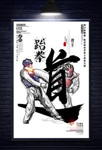 创意跆拳道宣传海报