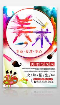 创意水彩美术招生海报设计
