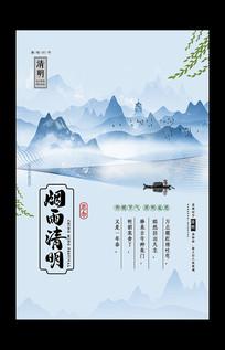 传统二十四节气清明节海报