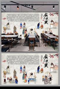 传统民以食为天背景墙