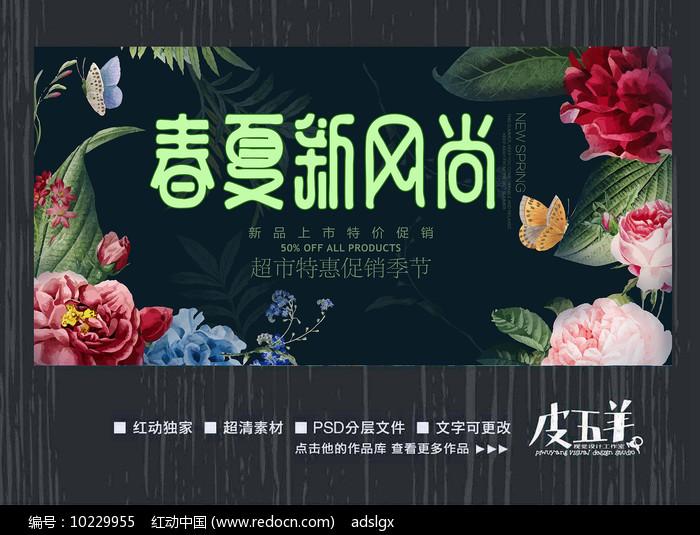 春夏新风尚宣传海报图片